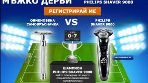 Последен шанс да спечелите награда от Philips