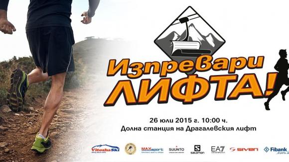 Спортисти мерят сили с Драгалевски лифт