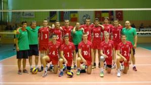 България на финал на Балканиадата до 15 години