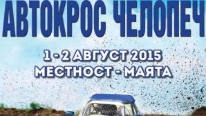 Четвърти кръг от националния шампионат по Автокрос ще разлюлее Челопеч този уикенд