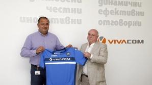 Официално: Левски с нов генерален спонсор