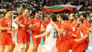FIVB затяга конкуренцията в Световната лига! Задължава отборите да играят с титулярите