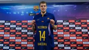Барселона представи Александър Везенков (видео+галерия)