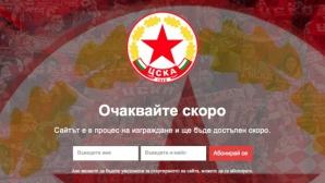 ЦСКА скоро с нов сайт