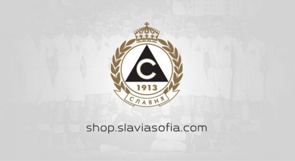 Славия отваря онлайн магазин