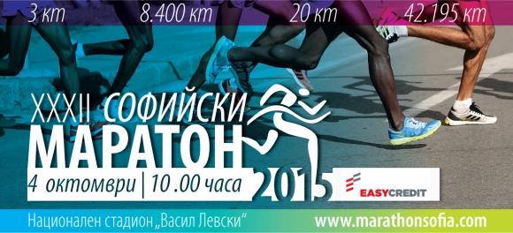 Готов ли си за едно от най-емоционалните спортни изживявания в София?
