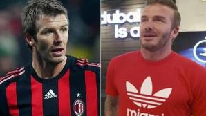 Бекъм с гаф за Милан, феновете му се смеят