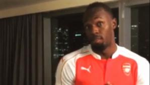 Юсейн Болт облече екип на Арсенал (видео)