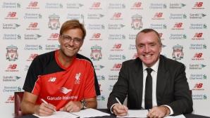 Официално: Юрген Клоп е новият мениджър на Ливърпул (видео)