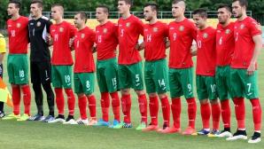 България - Армения 0:0