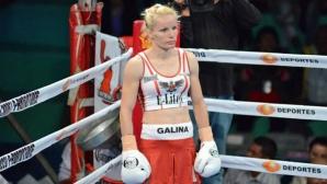 Галя Иванова загуби във Венецуела мач за световната титла