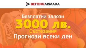 3000 лева в състезания за спортни прогнози през ноември