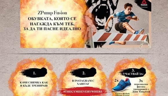 Активните хора споделят къде тренират с Reebok и #THEGYMISEVERYWHERE