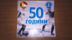 """Отбелязват 50-та годишнина от влизането на Ботев - Черноморец Бургас в """"А"""" група"""