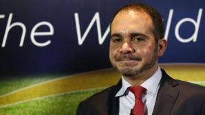 Принц Али обеща да разсекрети финансовата документация на ФИФА