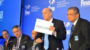 Фукуока и Доха поемат следващите две световни в плувните спортове