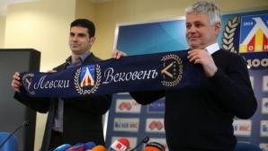 БФС реже Левски за арбитражно споразумение?