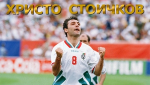 50 любопитни неща за 50-годишния Христо Стоичков