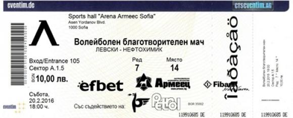 Продадоха първите билети за Левски – Нефтохимик