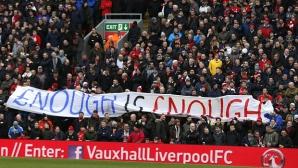 Феновете на Ливърпул може би ще спечелят
