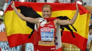 Марта Домингес беше лишена от статута си на испански спортист