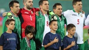 Обявиха дните и часовете за мачовете на България с Португалия и Македония