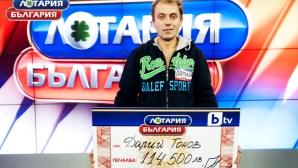 """114 500 лева печалба в тв шоуто """"Лотария България"""""""