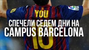 FootballScout дава шанс на едно българско дете да се докосне до магията на Барселона