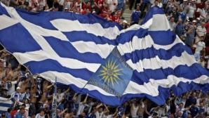 Як кютек на мач в Гърция (видео)