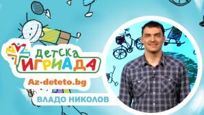 """Владо Николов стана посланик на """"Детска Игриада"""""""