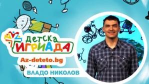 """Владо Николов е посланик на """"Детска Игриада"""""""