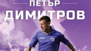Петър Димитров стана футболист №1 на Етър