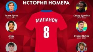 Георги Миланов с легендарен номер в ЦСКА (Москва)