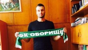 Оборище взе защитник от Локо (Пловдив)