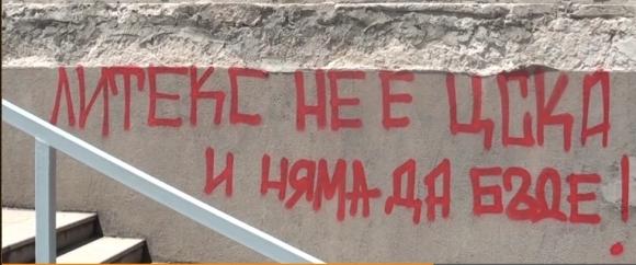 """Часове преди мача с Удинезе: нашариха """"Армията"""" и """"Васил Левски"""" с графити (видео)"""
