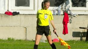 Българска асистент-съдийка стартира участието си на Европейското за девойки до 19 години