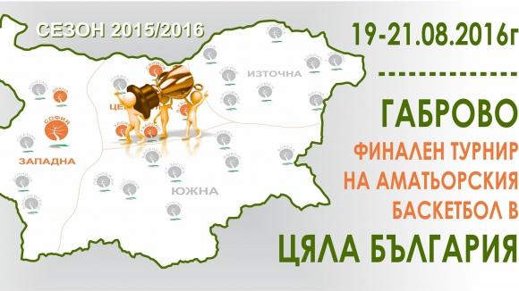 ББО организира Финален национален турнир за аматьори в Габрово