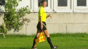 Българска асистент-съдийка с наряд за един от полуфиналите на Европейското за девойки до 19 години