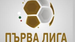 Първа професионална лига стартира с нова интернет платформа