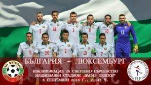 Десет лева билет за България - Люксембург