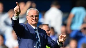 Раниери: И в Шампионската лига сме аутсайдери