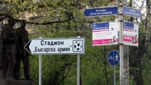 Чували с павета пред стадиона на ЦСКА