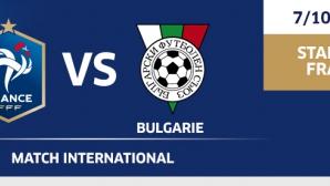 БФС получи билетите за Франция - България