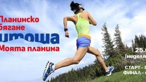 """Рекорден брой участници ще стартират в бягането """"Витоша моята планина 2016"""""""