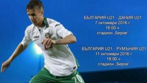 Три лева билетите за важните мачове на младежите срещу Дания и Румъния
