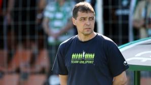България има нов селекционер