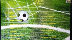 """Гонзо се завръща на """"Герена"""" за Купата на България - всички осминафинални мачове"""