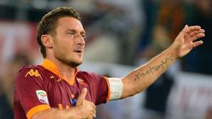 Символът на Рома навърши 40 години