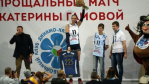 Екатерина Гамова изигра прощалния си мач