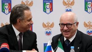 Федерациите на Русия и Италия подписаха меморандум за сътрудничество